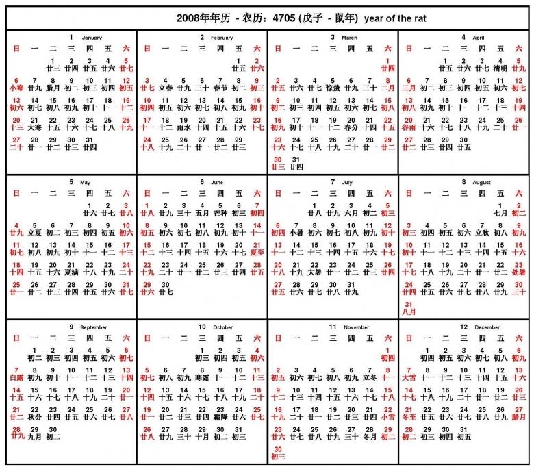Chinese Calendar  xjb