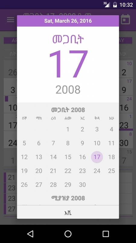 Ethiopian Calendar Conversion Calendar Printable 2016 89uj