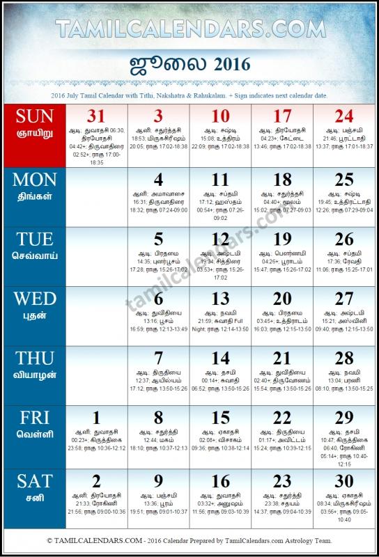 2016 Tamil Calendars Pdf Downloads Durmukhi Varusham Panchangam  xjb