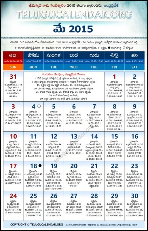 Andhra Pradesh Telugu Calendars 2015 May3abry