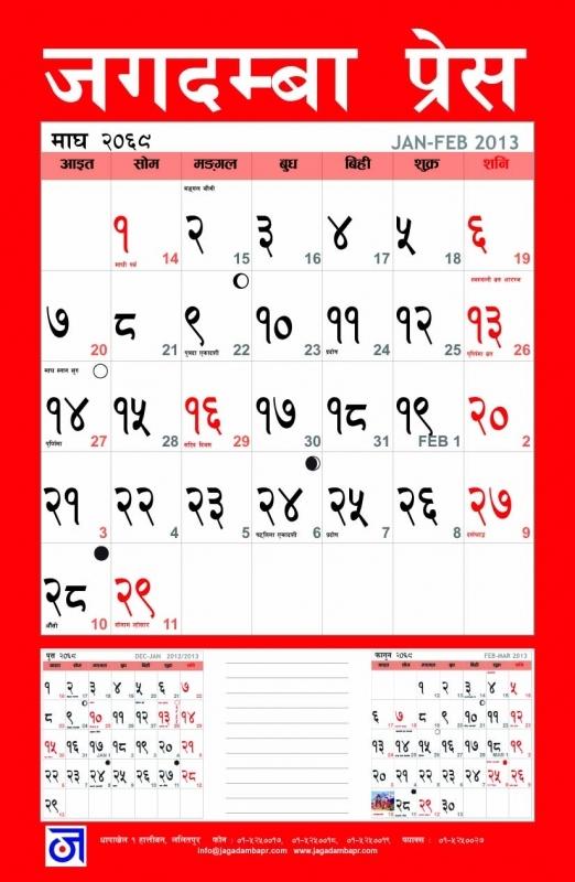 Nepali Calendar Yangah Solen  xjb