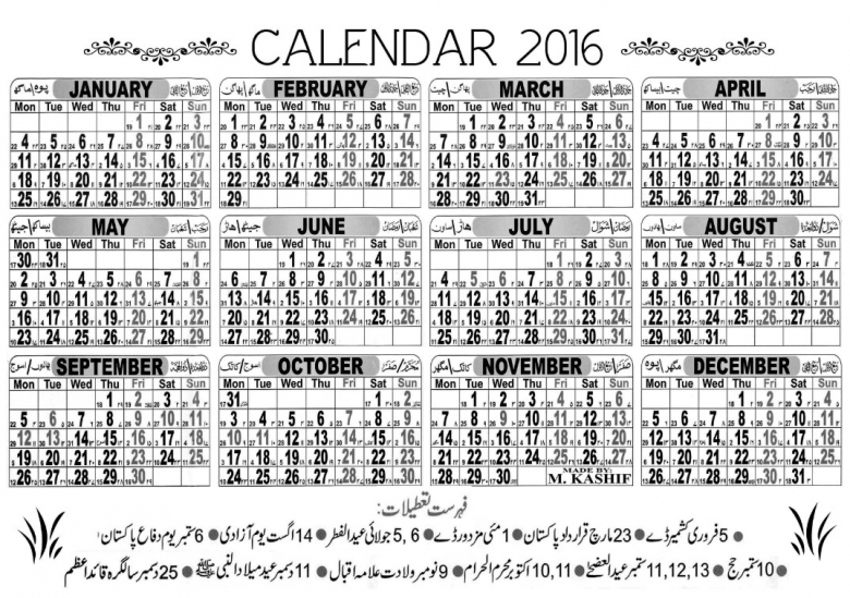 Printable Pakistani Calendar 2016 Included Holiday Schedule With  xjb