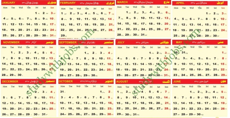 Public And Islamic Holidays Of Pakistan In 2016 Calendar  xjb