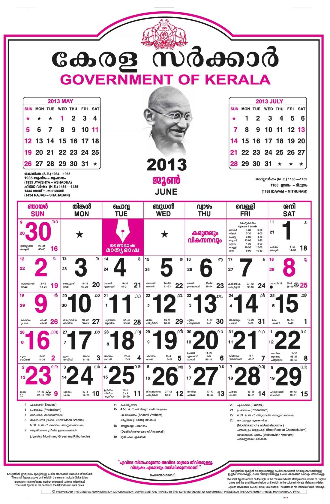 Malayala Manorama Calendar 2016 Calendar Template 2017