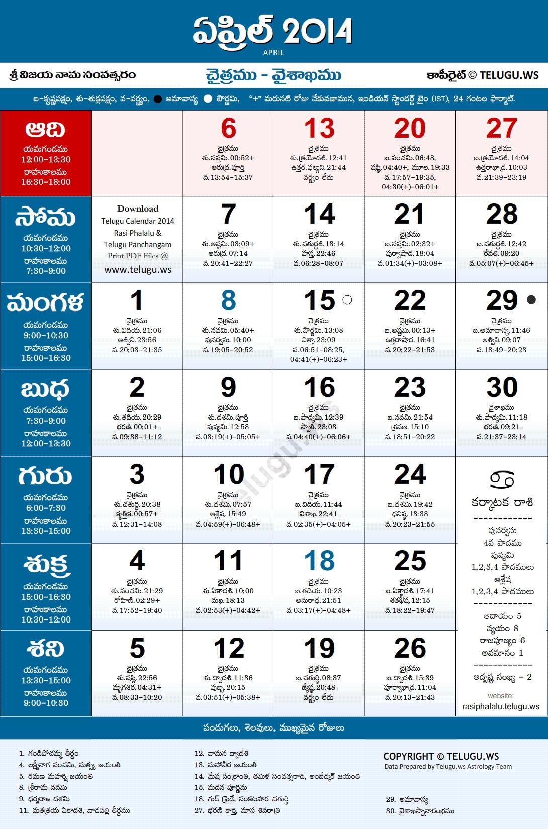 2014 Calendar With Holidays Calendar Template 20173abry