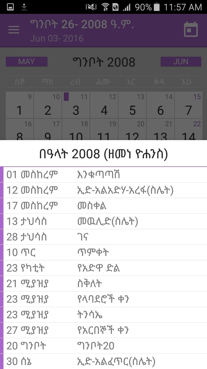 Ethiopian Calendar Conversion Calendar Printable Template 89uj
