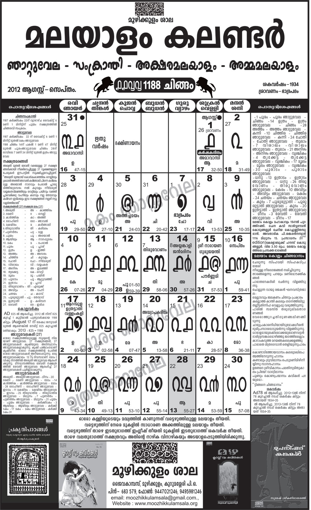 Malayalam Calendar 1994 Calendar Template 2017