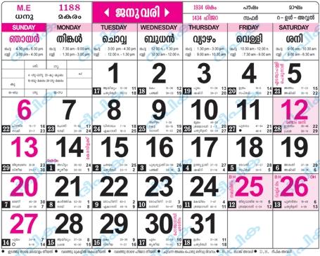 Manorama Calendar Pdf 2017 April 2017 Malayalam Calendar 1 Jphilx