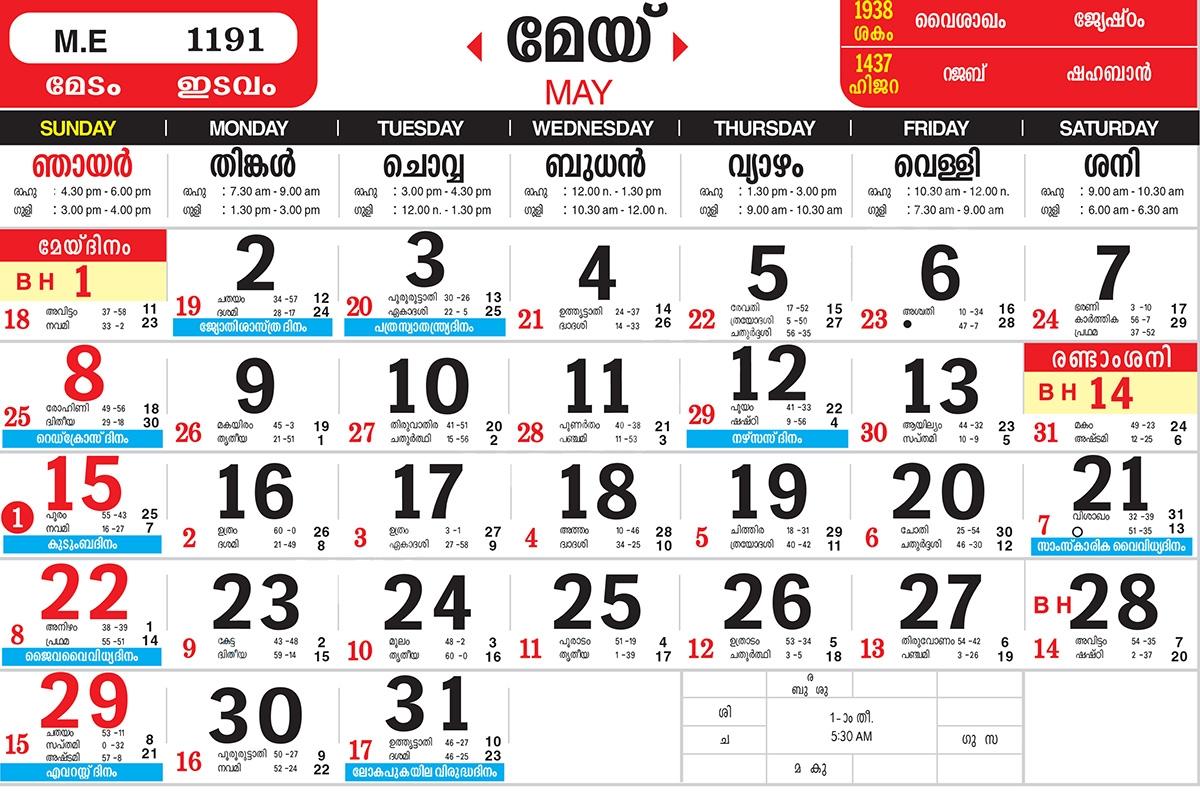 September 2017 Calendar Malayalam Blank Calendar 2018