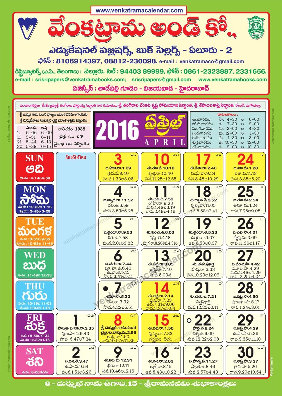 Venkatrama Co Telugu Calendar 2016 Calendar Template 20173abry
