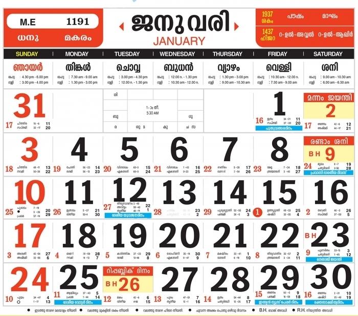 Calendar 2017 With Malayalam Dates Calendar Template 2018