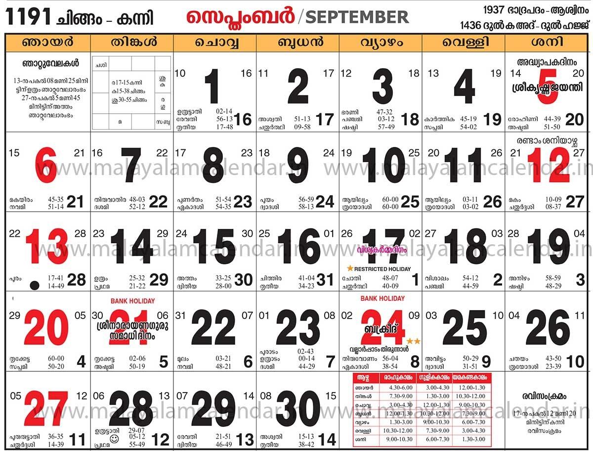 Image Gallery Malayalam Calendar 2013 Printable Calendar