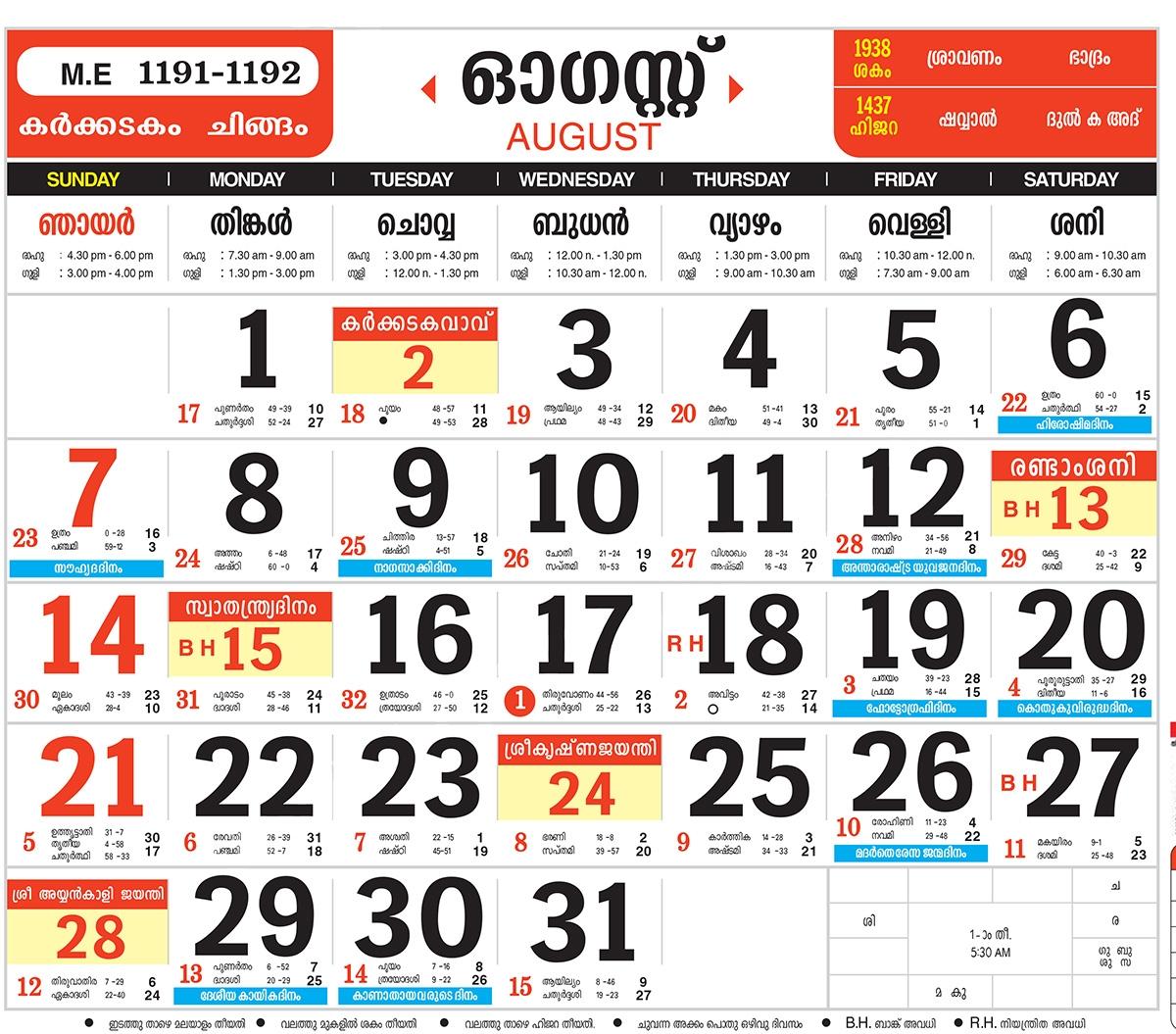 Malayala Manorama Calendar 2016 Calendar Template 2018