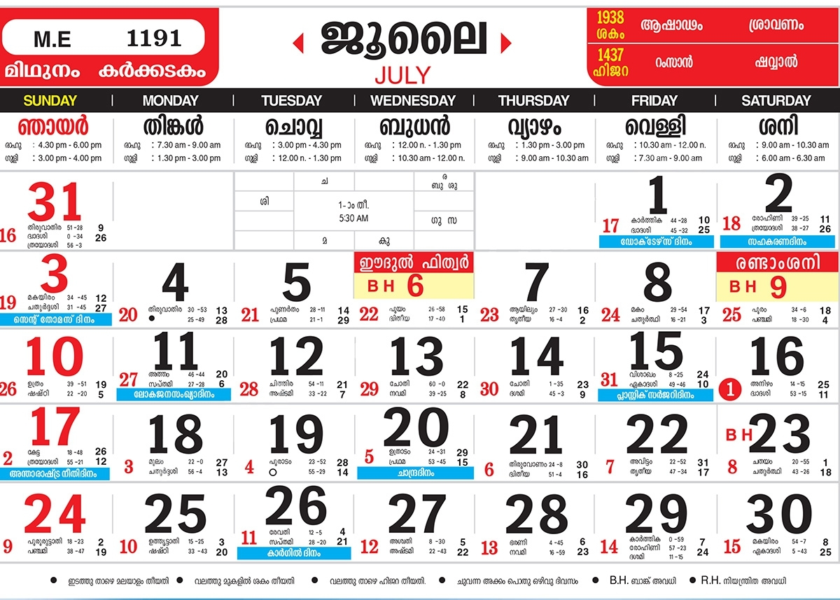 Malayalam Calendar 1998 Free Calendar Template