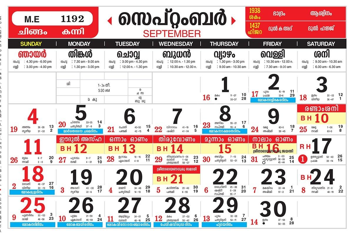 September 2017 Calendar Malayalam Calendar Template 2018