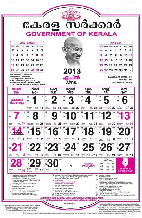1994 Malayalam Calendar June 1 Calendar Printable Template