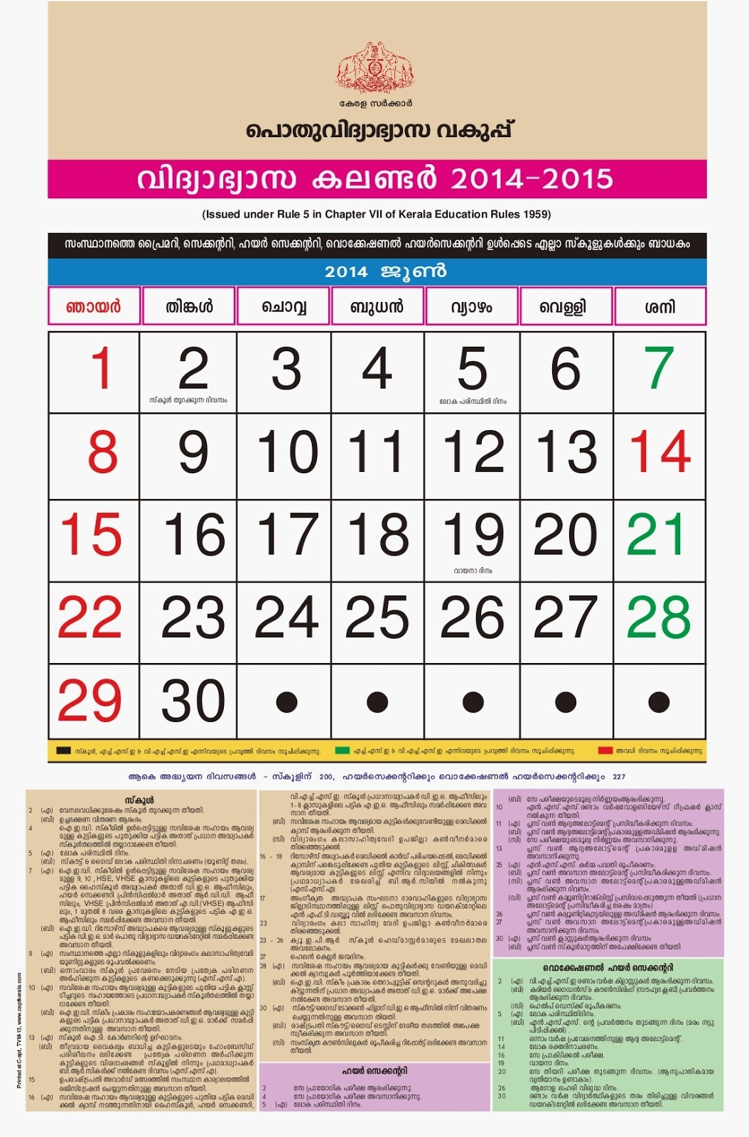 2000 Calendar Malayalam Blank Calendar 2018