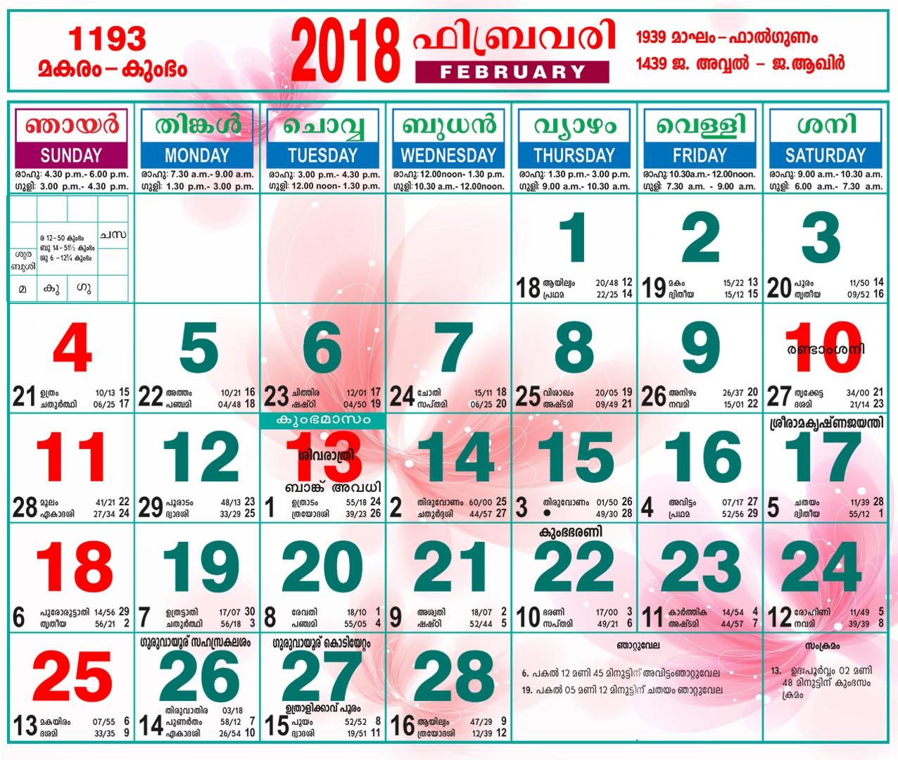 2018 Calendar February Malayalam January Cool Malayala Manorama