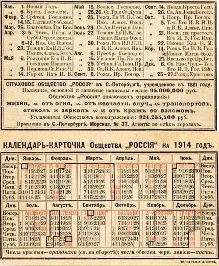 Cutnd Crciunul Prin Calendar Tanchitii Invizibili