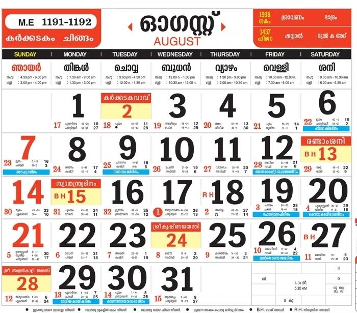 Malayala Manorama Calendar 2016 Calendar Printable Template