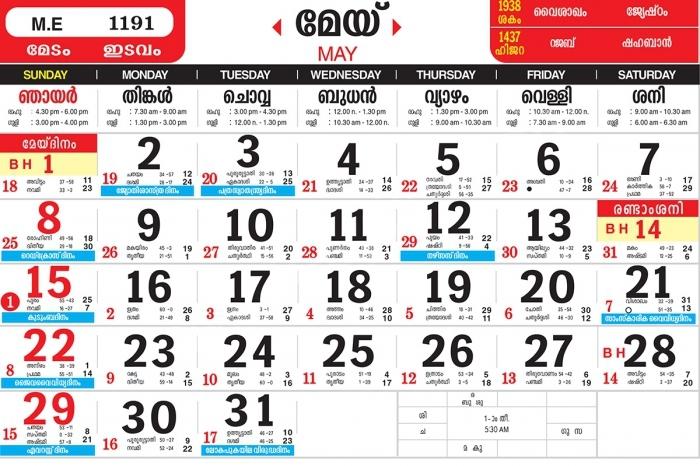 Malayalam 2018 May Calendar Calendar Printable Template