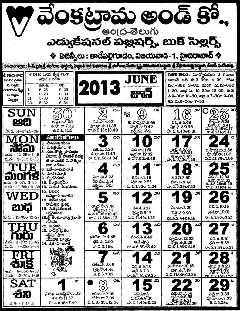 Malayalam Calendar 1994 Calendar Printable 2018