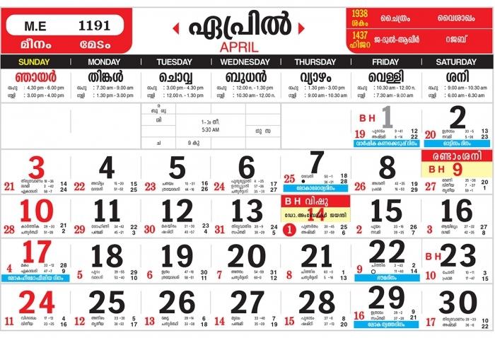 Malayalam Calendar 1998 With Stars Calendar Printable Template