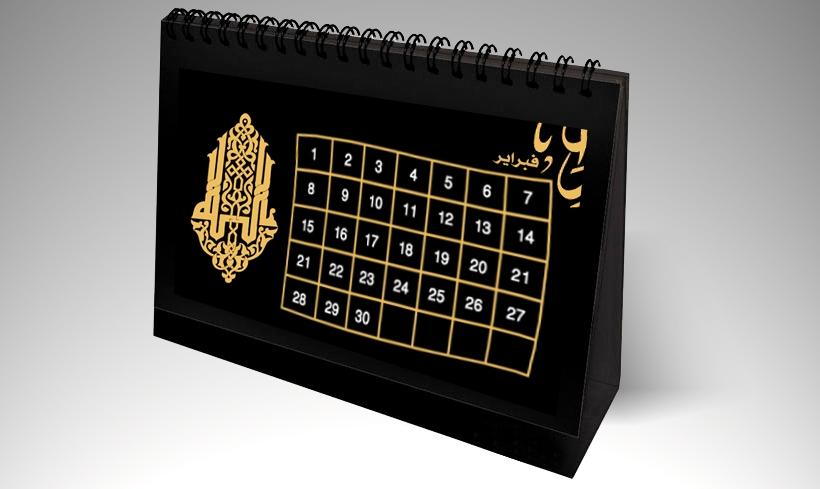 North American Islamic Calendar 2015 Islamic Supreme Council Of Canada