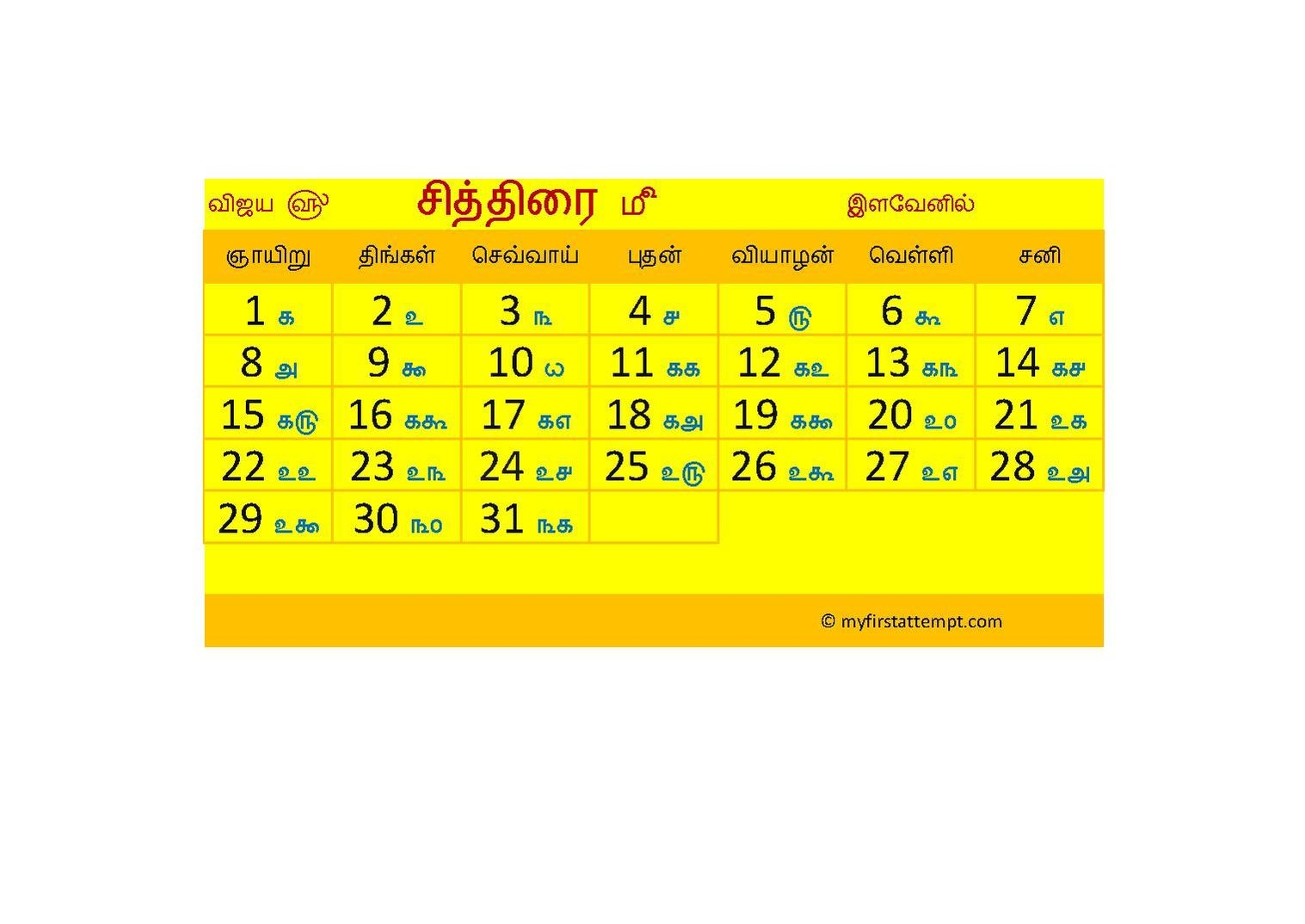 Malayalam Calendar 2017 With Star Calendar 2018 Printable