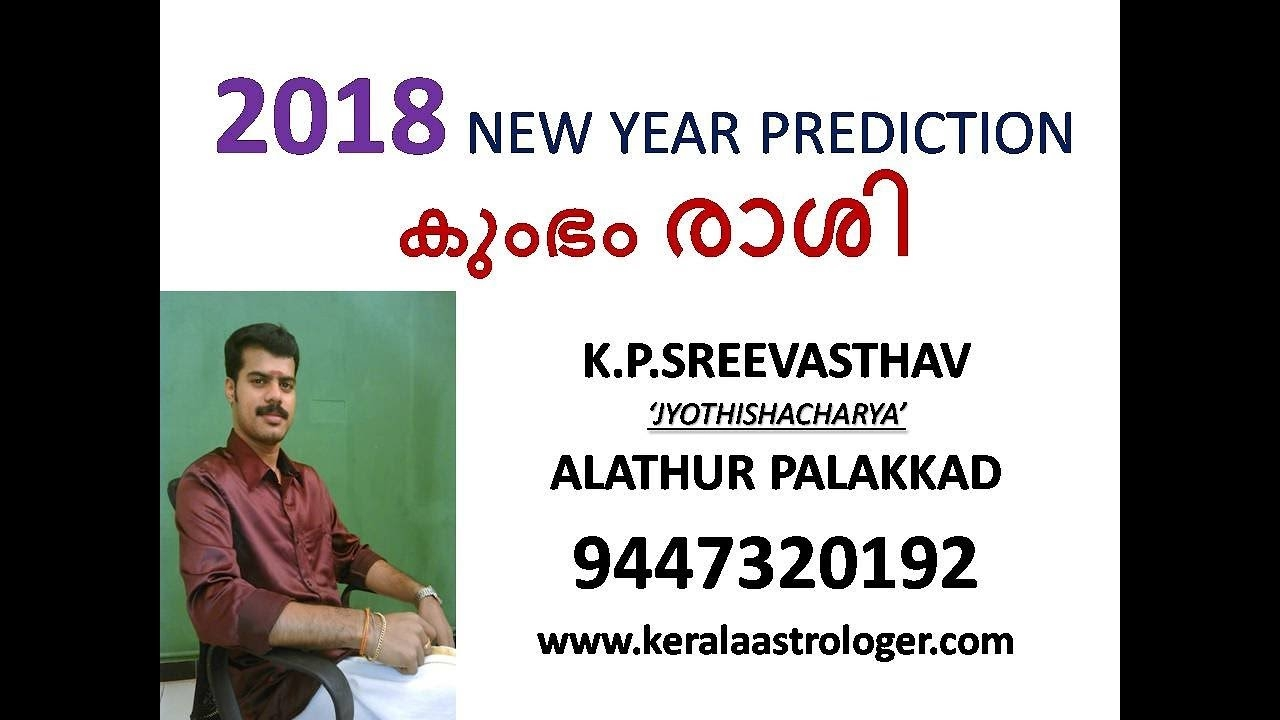 2018 New Year Prediction Malayalam Kumbham Kpsreevasthav