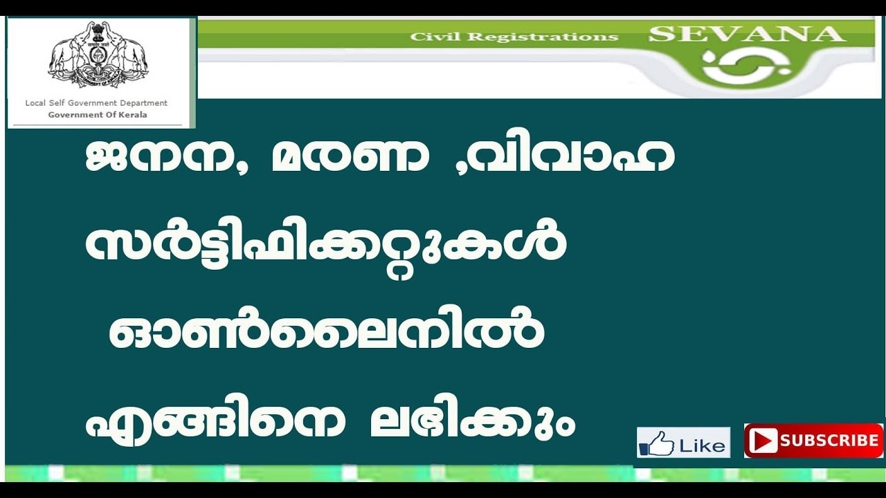 How To Get Birth Death Certificate In Kerala Govsite Malayalam