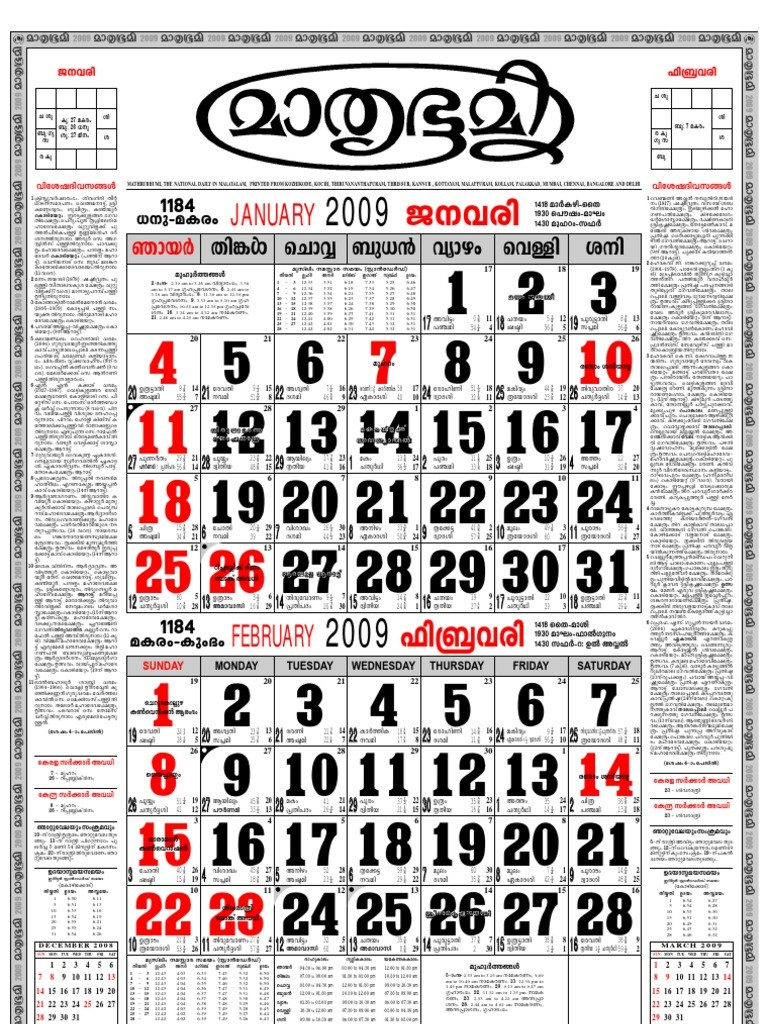 July 2016 Calendar Malayalam At Transitionsfv