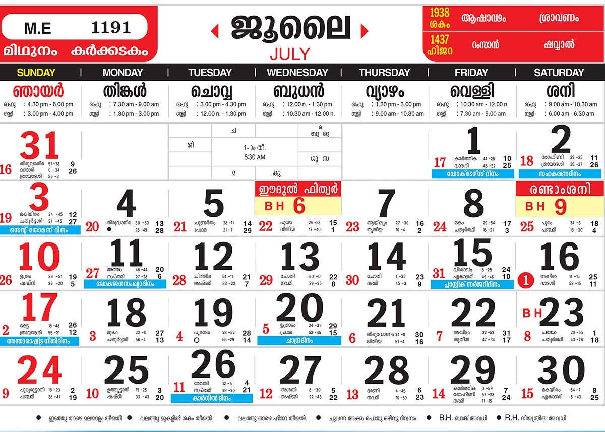 July 2016 Calendar Malayalam Striking Transitionsfv
