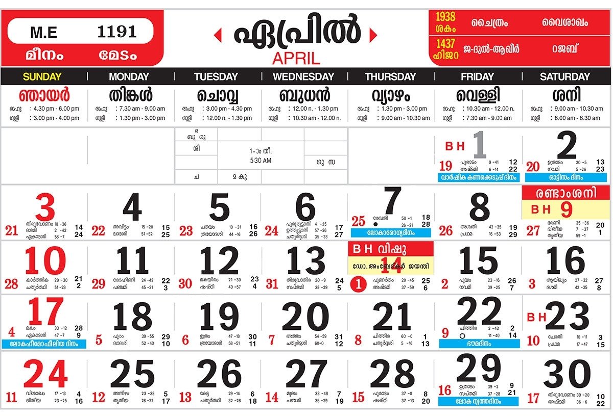Malayalam Calendar 1988 May Printable Template 2018 Magnificent Of