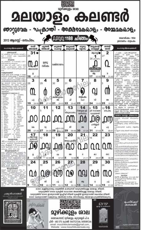 Malayalam Calendar 1994 March Calendar Printable Template