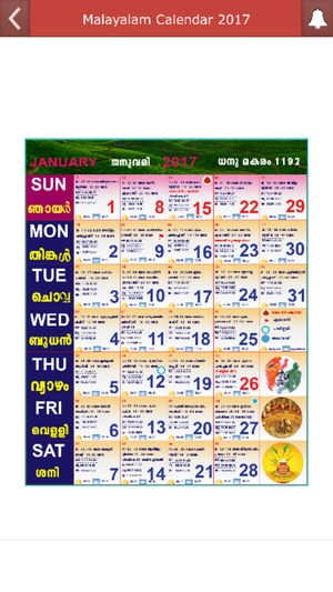 Malayalam Calendar 2017 Kerala On The App Store