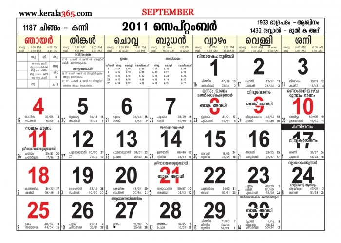 1995 Malayalam Calendar September Images Calendar Printable Template