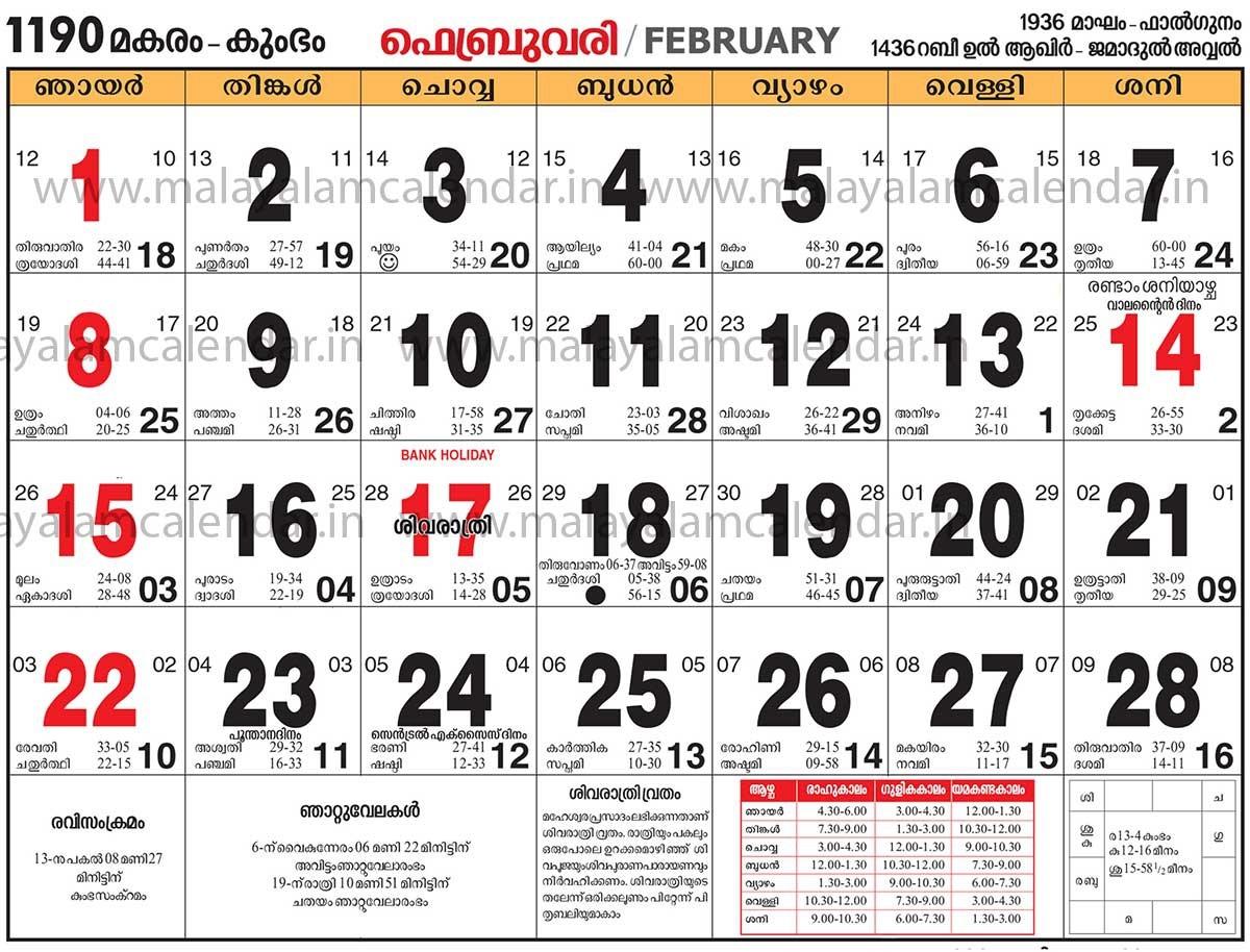 December 2015 In Free Online Malayalam Calendar Kerala Home