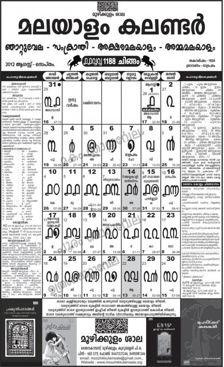January 2018 Calendar Malayalam