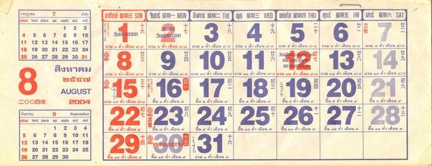 Thai Solar Calendar Wikipedia