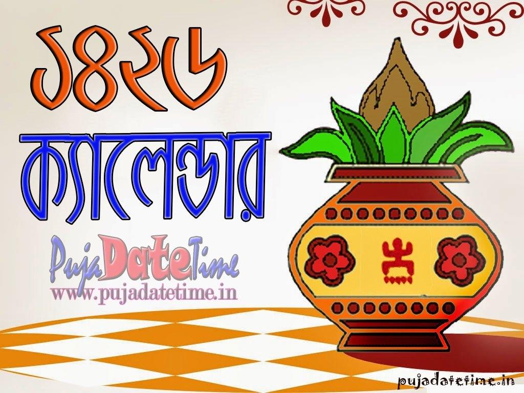 1426 Bengali Calendar, 2019 & 2020 Bengali Calendar, Download Bengali Calendar 2019-20