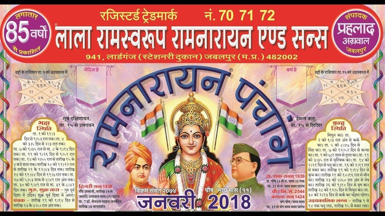 2018 Hindi Panchang Calendar - Youtube Calendar 2019 Ramnarayan Panchang Pdf