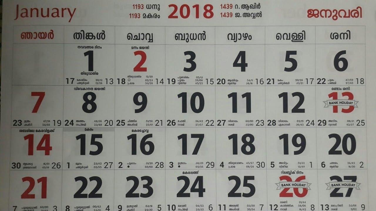 2018 Malayalam Calendar Jan To Dec./ Malayalam Calendar - Youtube Manorama E Calendar 2019