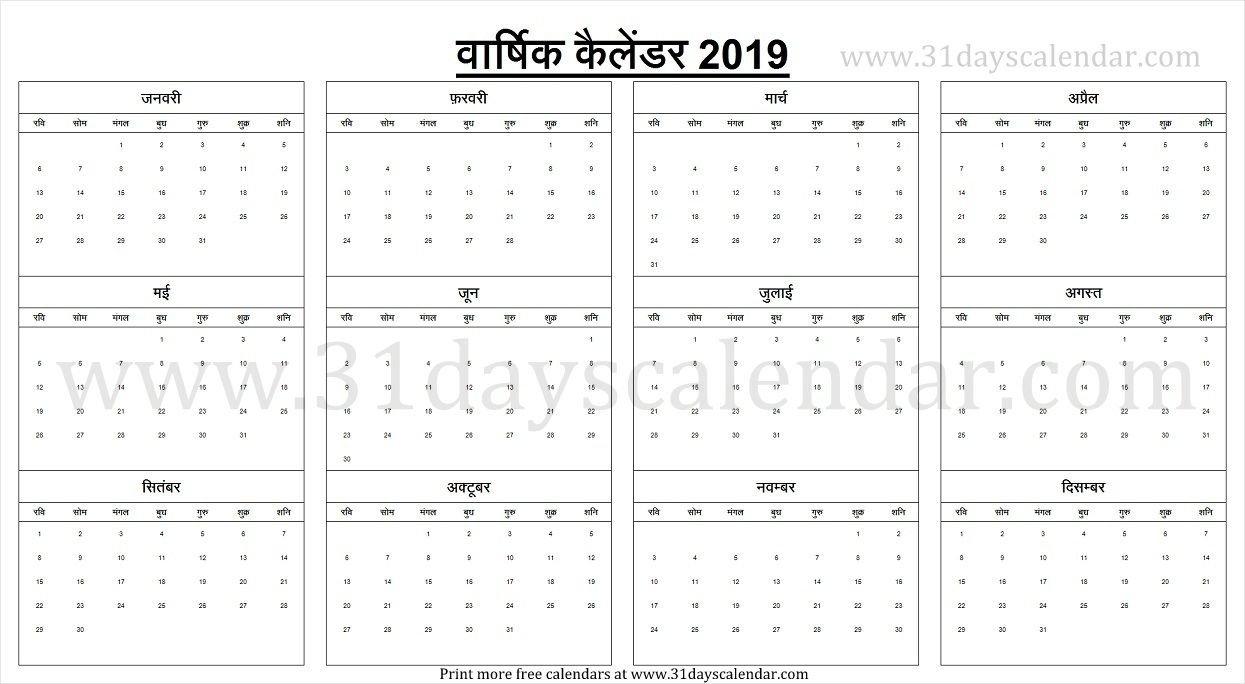 2019 Calendar Hindu Festival | Yearly Calendar 2019 In Hindi Calendar Of 2019 With Festivals