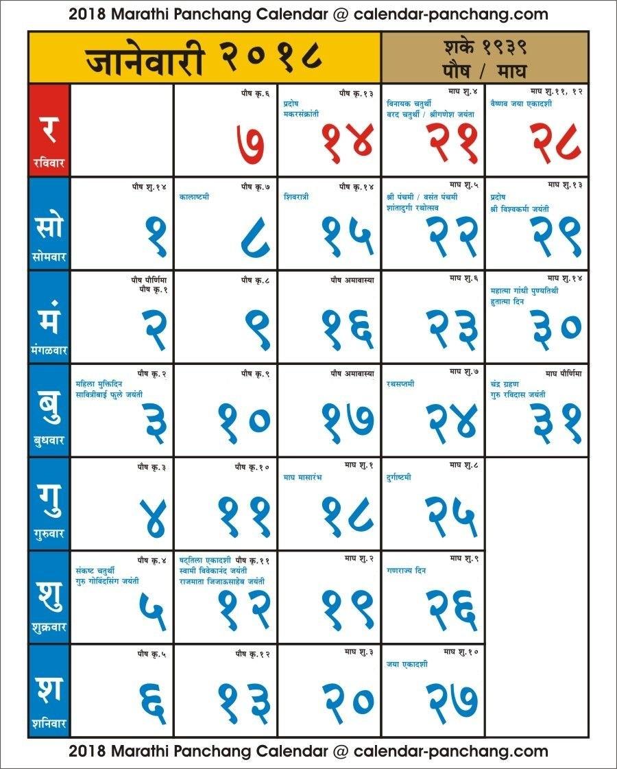 2019 January 2018 Kalnirnay Marathi Calendar | D में | Calendar Calendar Of 2019 In Marathi