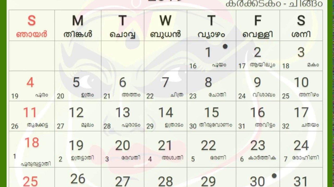 2019 Kerala Malayalam Calendar Without Holidays List - Youtube Calendar 2019 Kerala
