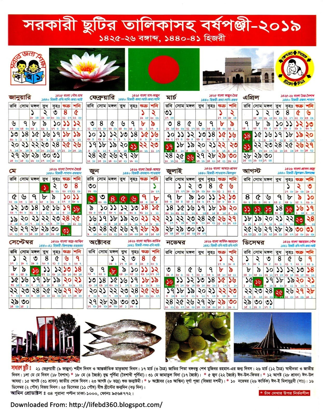 Bangladesh Government Holiday Calendar 2019 | Life In Bangladesh Calendar 2019 Government