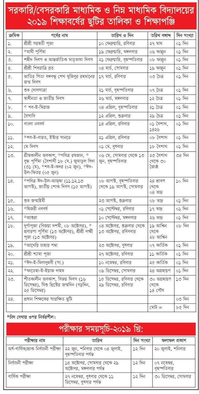 Bangladesh Government Holidays List 2019 | Bangladesh Education And Calendar Of 2019 With Holidays In Bangladesh