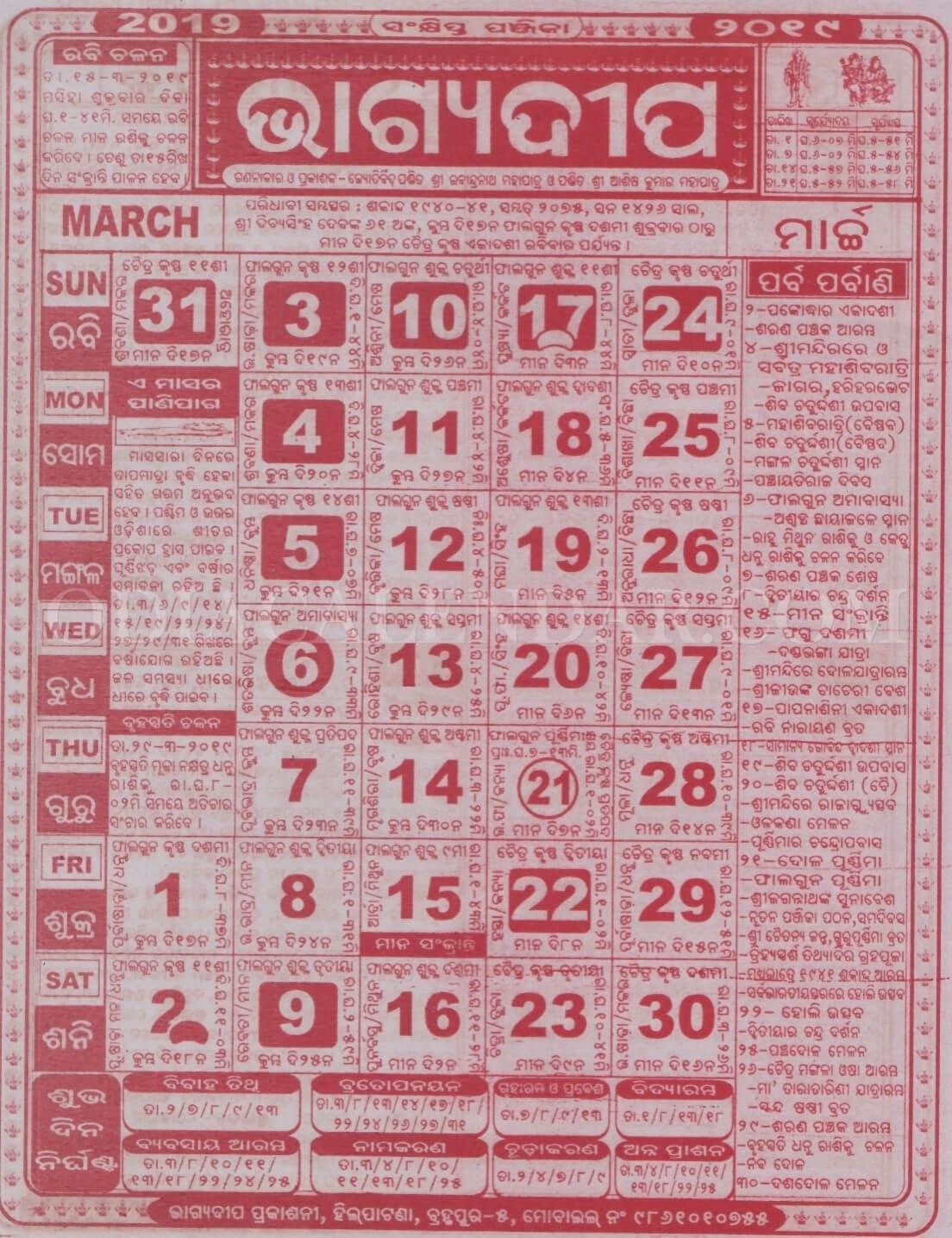 Bhagyadeep Calendar March 2019 | Cleader 2019 | Calendar, Calendar Calendar 2019 App