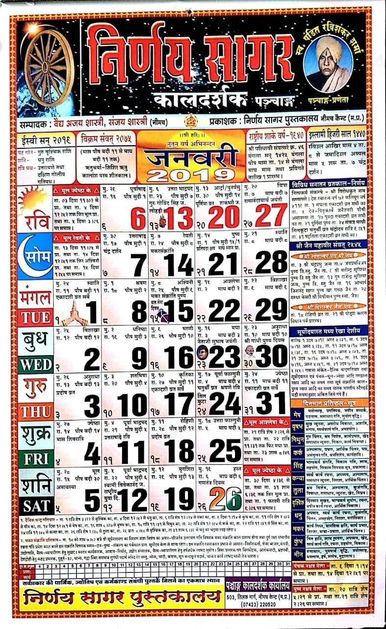 Buy Nirnaya Sagar Kaaldarshak Panchang 2019 / Calendar 2019- 2 Pcs Calendar 2019 Vrat